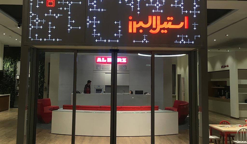 خانه استیل البرز ایران مال