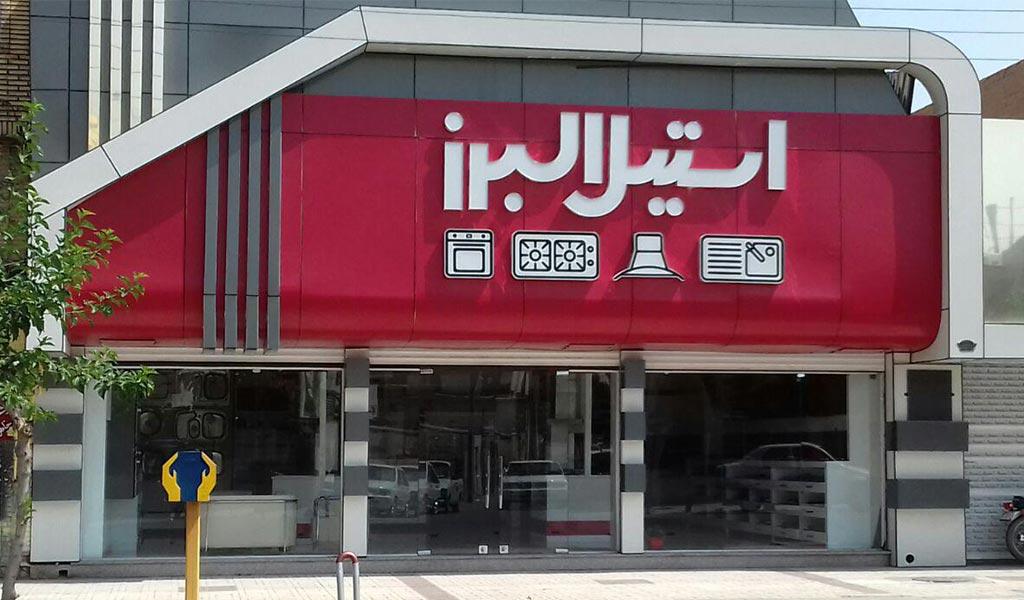 خانه استیل البرز کرمان