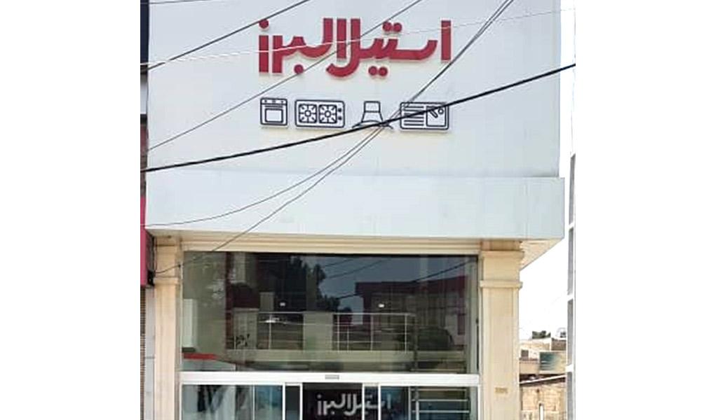 خانه استیل البرز کرمانشاه