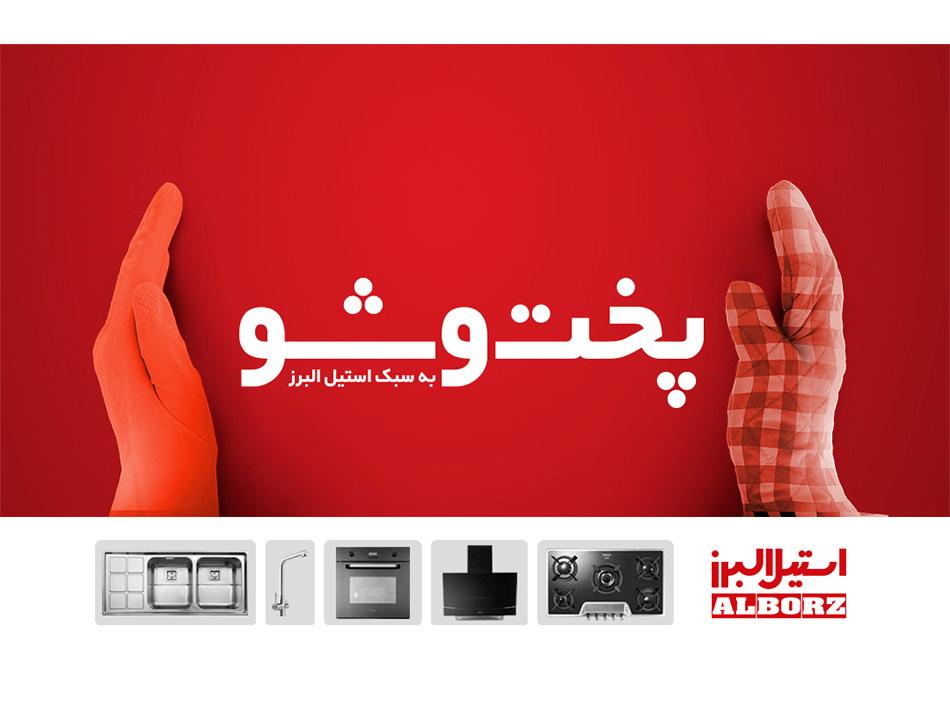 داستان کمپین؛ پختوشو به سبک استیل البرز